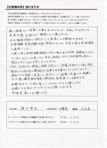 FP 熊本 住宅ローン相談