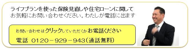 熊本独立系FPの保険見直し