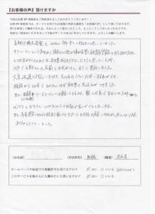 FP熊本loan