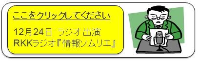 FP永野事務所 ラジオ出演