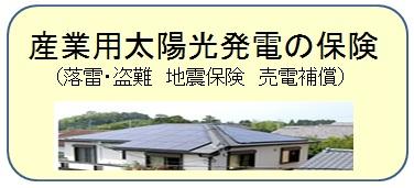 産業用太陽光発電の保険 地震保険