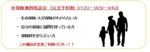 熊本FP無料保険相談会201509